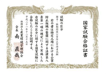 2009年12月19日公害防止管理者合格証書名前消去[1]