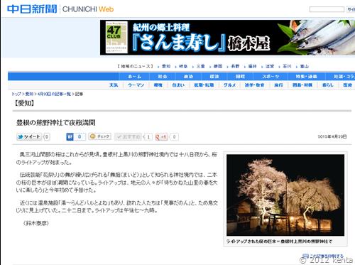 中日新聞豊根の熊野神社で夜桜満開愛知(CHUNICHI Web)