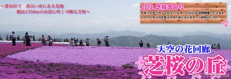茶臼山高原 天空の花回廊 公式ホームページ