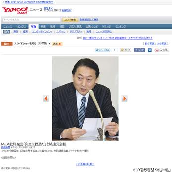 IAEA批判発言「完全に捏造だ」と鳩山元首相(読売新聞) - 写真 - Yahoo!ニュース
