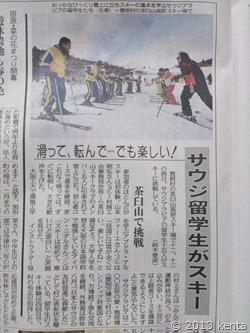 サウジウィンタープログラム2013中日新聞東三河版