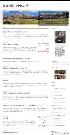 武田邦彦 (中部大学) (1)