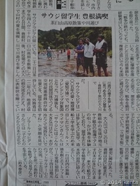 20140824_122047_Android