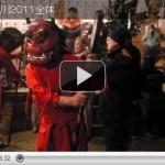 衝撃的花祭り動画公開