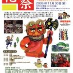 【告知】「花祭」フェスティバルin名古屋