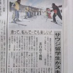 サウジ学生スキー体験2日目