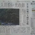 ホタル写真新聞掲載!!