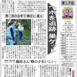 蜂追いが中日新聞に!!