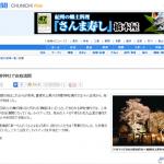 中日新聞に夜桜掲載