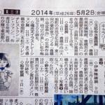 妻個展情報中日新聞掲載