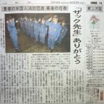 中日新聞に消防団第1部