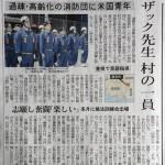 消防団操法練習会5日目新聞だ!