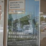 鳥取広島岡山の旅1日目