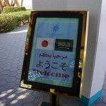 サウジアラビア訪問3日目