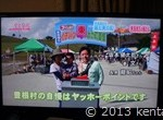 東海テレビで放映されてた