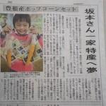 中日新聞コーン掲載と職員旅行