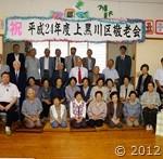 上黒川区の敬老会へ参加
