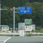 鳥取中国地方探訪1日目