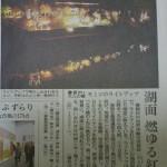 大入の郷が中日新聞に
