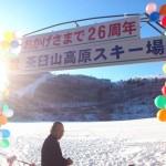 茶臼山高原スキー場OPEN!