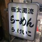 名古屋へ出張