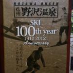 野沢温泉スキー1日目