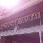 豊根村消防団観閲式