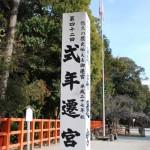 京都1日目神社巡り