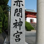 四国九州旅行5日目下関宗像