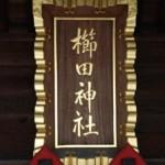 四国九州旅行6日目福岡