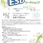名古屋で中部ESDWS