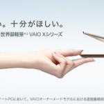 NEW VAIO発表!