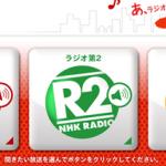 NHKもネットラジオ開始