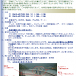 新豊根ダム見学会と村納涼祭