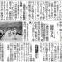 ダム見学が新聞に掲載!!