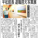 茶臼山高原の美術館へ