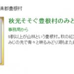 GazooMuraフォトコン入賞!!
