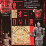 鬼・オニ・ONI展