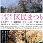 桜植樹と上黒川区民祭り