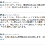 大村愛知県知事がやってきた