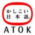 かしこい日本語