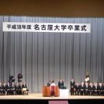 名古屋大学卒業式!