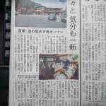 名古屋出張と体育協会