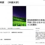 武田先生ブログに