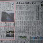中日新聞に2記事