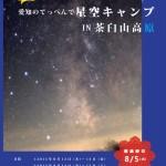 星空キャンプ2015in茶臼山高原