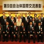 第9回自治体国際交流表彰