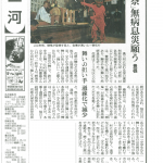 朝日新聞に上黒川花祭り
