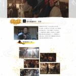 今週末、東海テレビ「祭人魂」で上黒川花祭り登場!