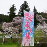 上黒川区桜まつりと熊野神社春祭り2016
